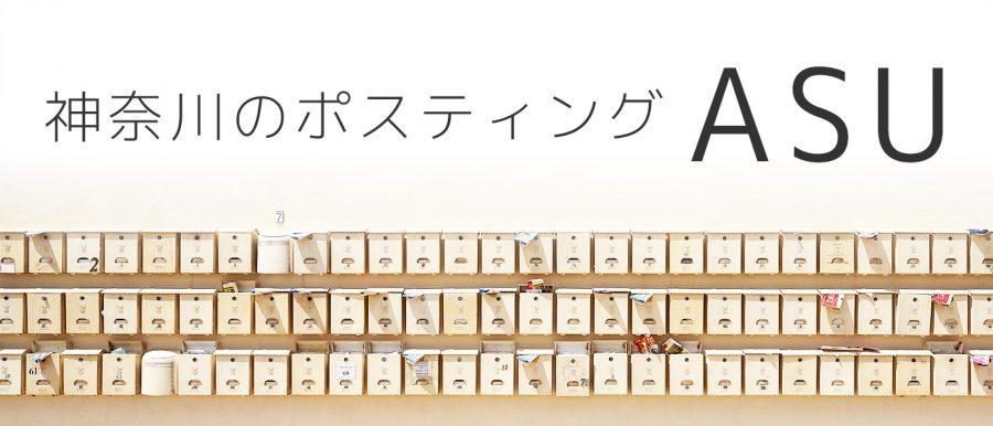神奈川のポスティング・チラシ配布ならASU