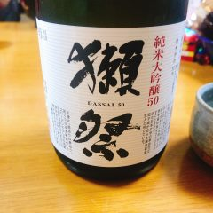 いいお酒を飲みましょう【大吟醸】
